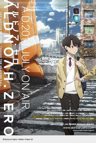 「アルドノア・ゼロ/ALDNOAH.ZERO」ビジュユアル/Tomoyuki Arima Journalより