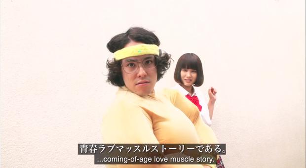 「忍者女子高生」に続く第2弾動画は「仕込み筋肉」! 爆笑青春ラブマッスル