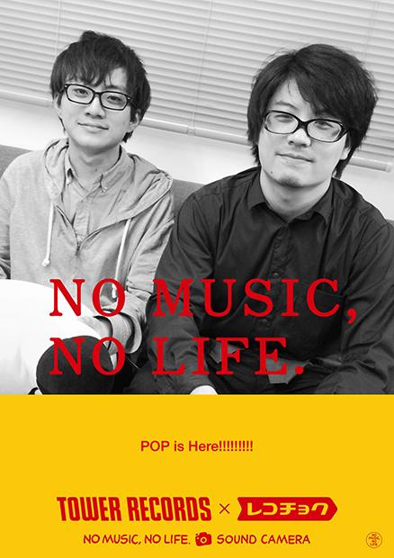 NO MUSIC, NO LIFEできる! 写真×音楽のタワレコアプリがオシャレ