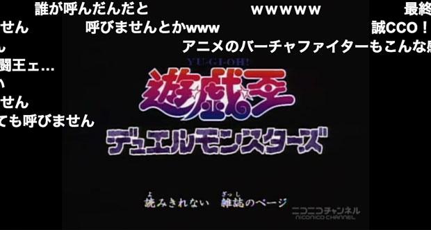 初代「遊☆戯☆王DM」がニコ生で一挙放送! 数々の名デュエルが甦る