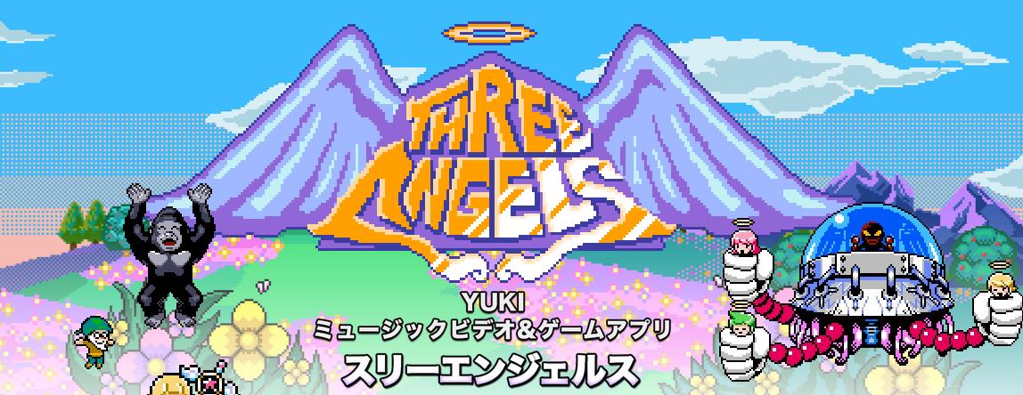 YUKI_スリーエンジェルス_ゲーム画面