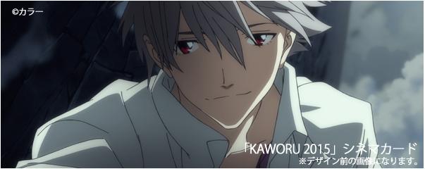「KAWORUシネマカード」/©カラー