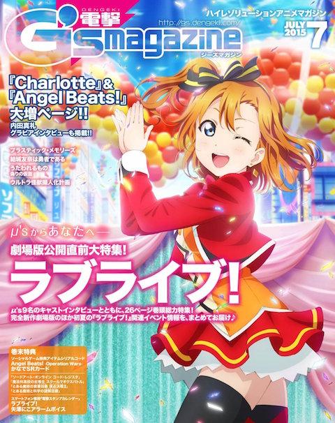 『電撃G's magazine』2015年7月号
