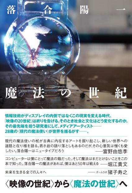 魔法の世紀