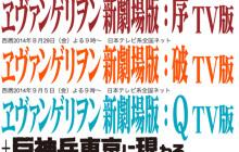 みんなで見よう『ヱヴァンゲリヲン新劇場版:序』 TV実況生放送開催!