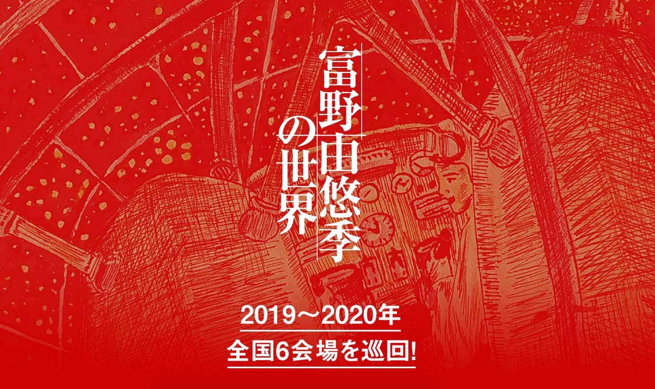 アニメ監督 富野由悠季の展覧会 『アトム』から『ガンダム Gレコ』まで