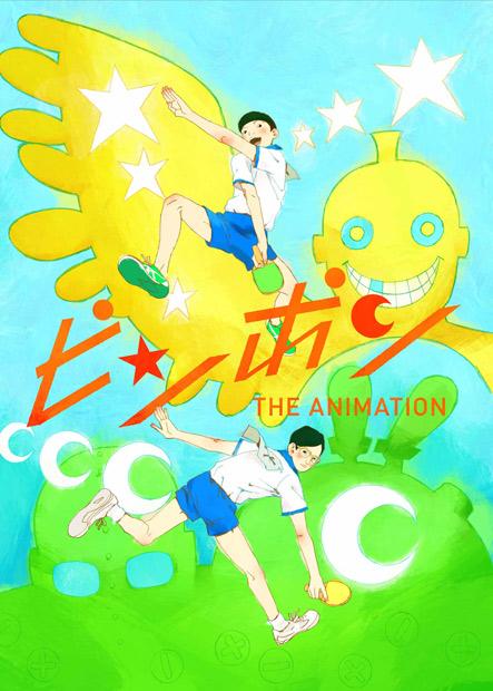 湯浅政明×フジテレビ 劇場アニメ製作! ピンポンがアニメオブザイヤー受賞
