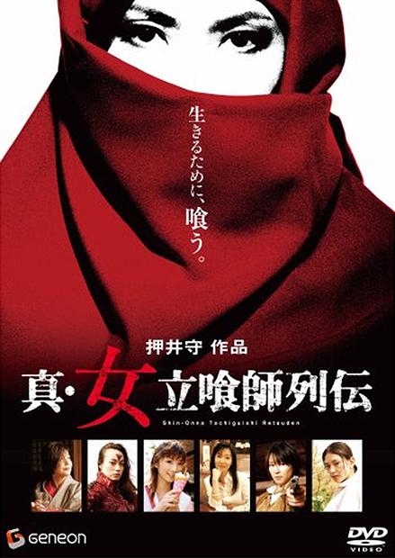 押井守自身が熱望する上映企画「押井守映画祭2015 カルト編」開催