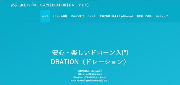「DRATION」スクリーンショット