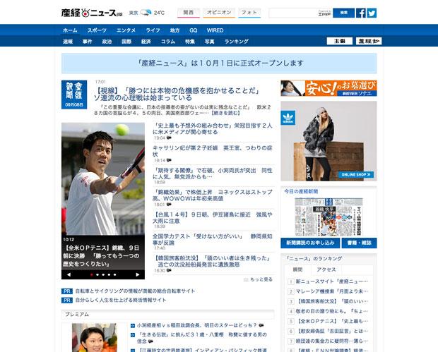 産経新聞がMSNから独立! オピニオンサイト「iRONNA」始動