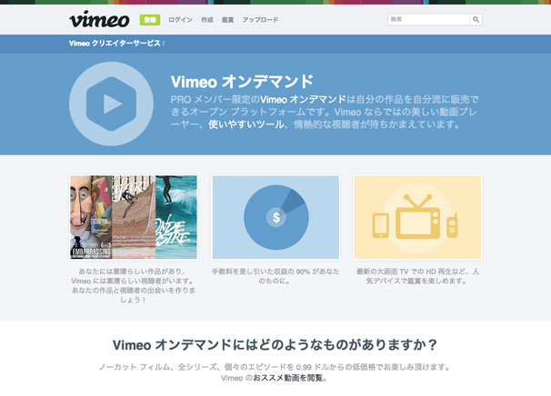Vimeo 日本語版スクリーンショット