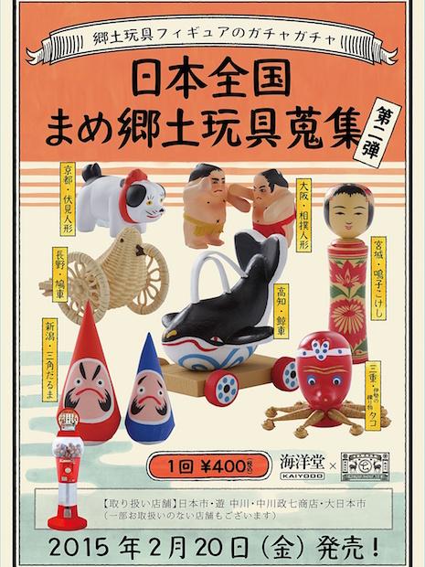 匠の技! 海洋堂による日本伝統の郷土玩具フィギュアがなごむ