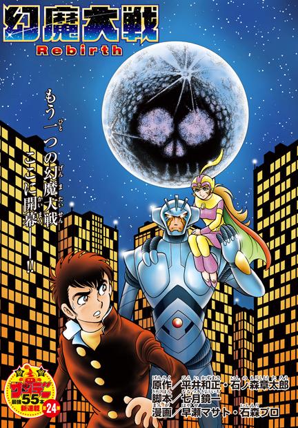 平井和正×石森章太郎 不朽の名作SF漫画『幻魔大戦』続編が連載開始