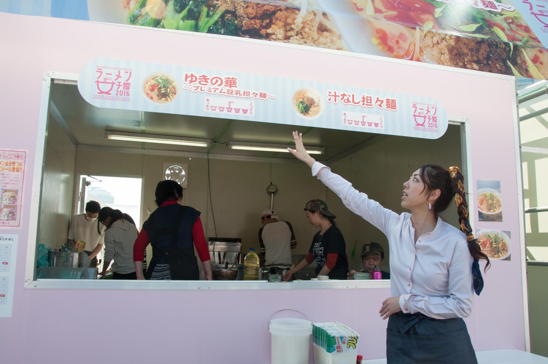 ラーメン女子博 自家製麺 ほうきぼし「ゆきの華〜プレミアム豆乳坦々麺〜」