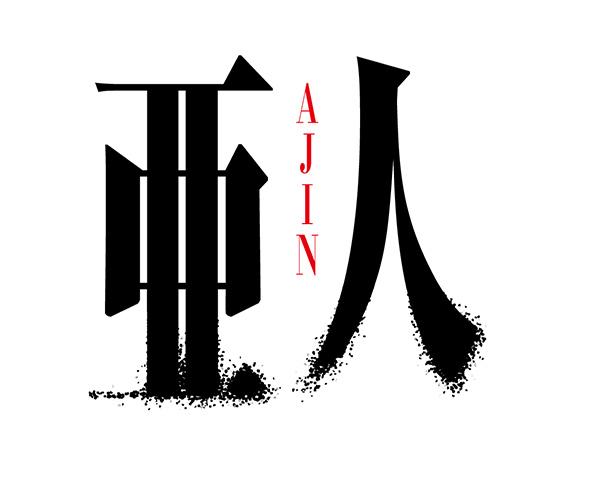 AJIN_logo