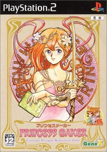 『プリンセスメーカー』