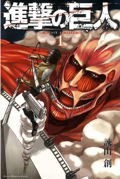 『進撃の巨人』第1巻