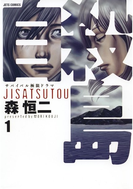 自殺島 1 ジェッツコミックス