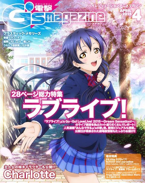 『電撃G's magazine』2015年4月号