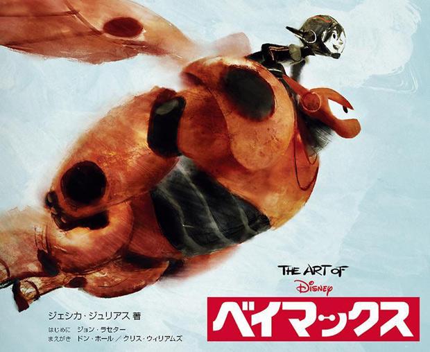 ディズニー最新作『ベイマックス』にコヤマシゲト参加 アートブックも発売