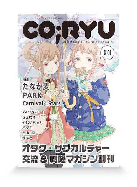 「CO;RYU vol.01」/(C)2014 CO;RYU vol.01(画像はユニットwwwTwitterより)