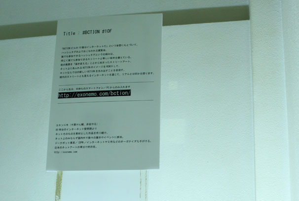 BCTION-10F