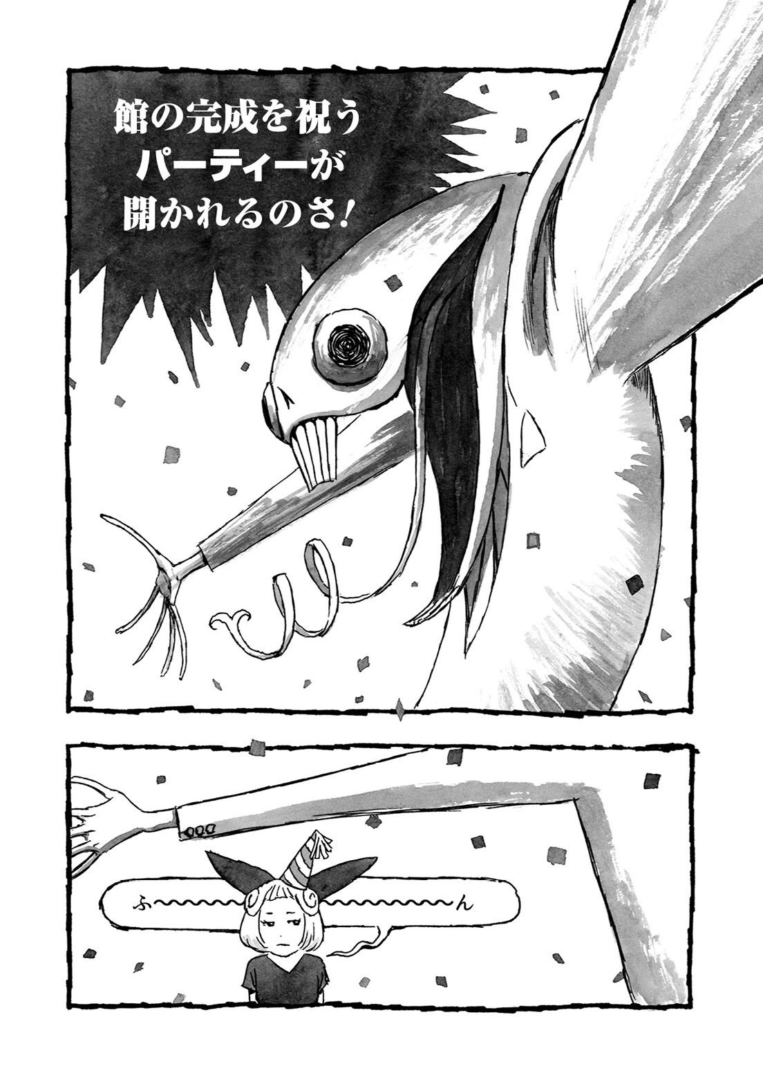 長編漫画「BIBLIOMANIA」連載 第1話「不死偽(ふしぎ)の館のアリス」32P
