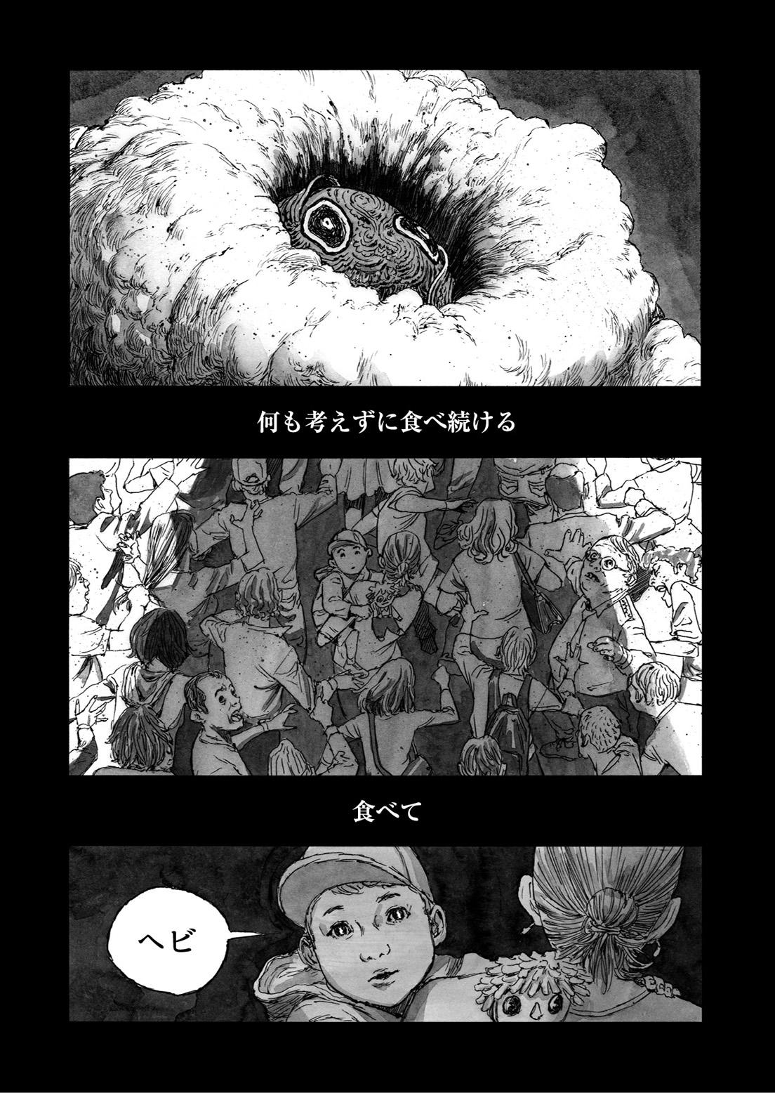 長編漫画「BIBLIOMANIA」連載 第1話「不死偽(ふしぎ)の館のアリス」4P