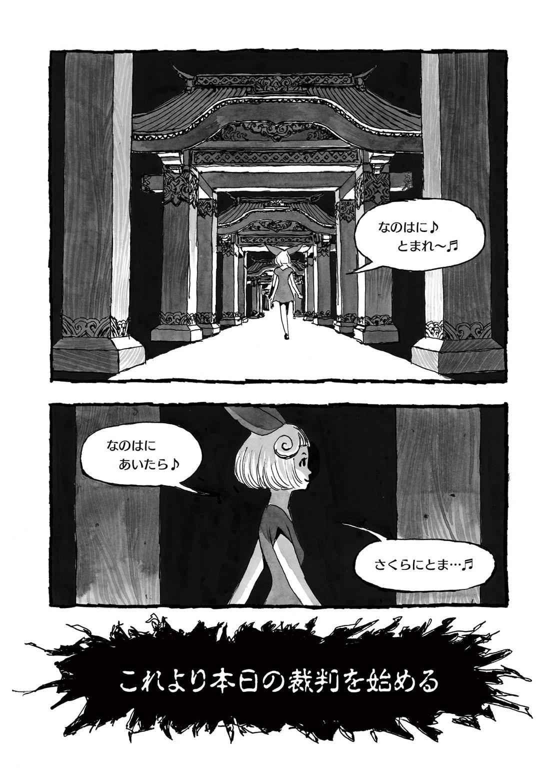 長編漫画「BIBLIOMANIA」連載 第1話「不死偽(ふしぎ)の館のアリス」45P