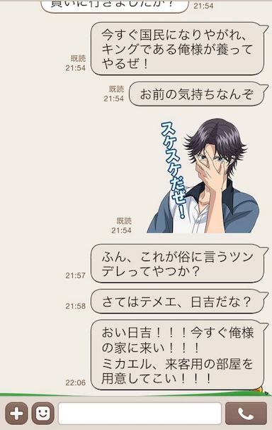 『テニスの王子様』跡部景吾