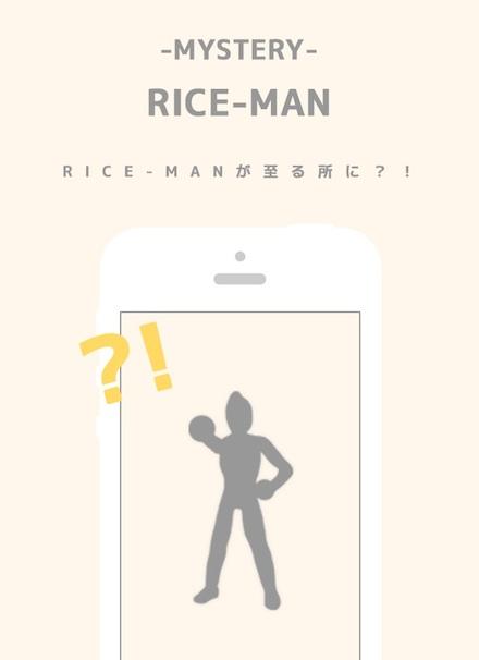 謎のRICE-MAN