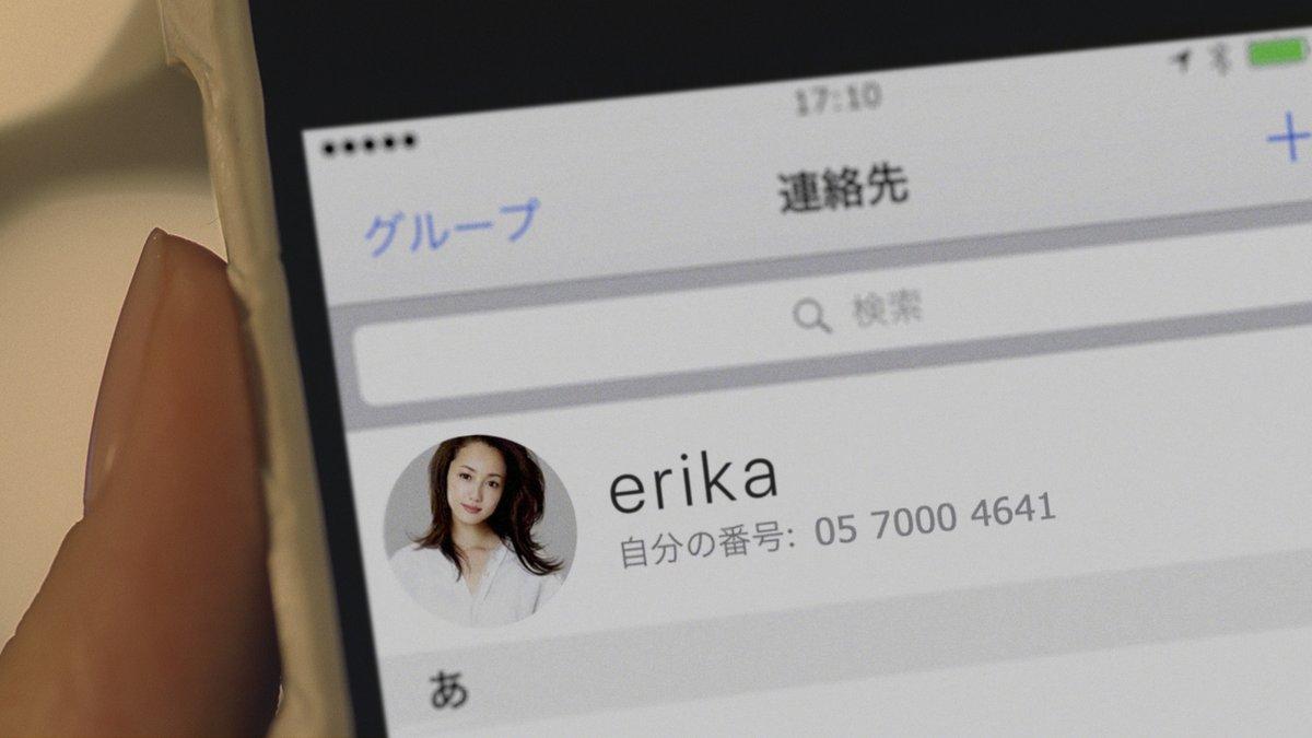 沢尻エリカの電話番号が流出した話題CM! 担当者に反響を聞いてみた