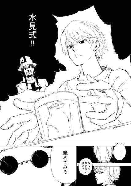 『HUNTER×HUNTER』外伝/石田スイさん(@sotonami)Twitterより