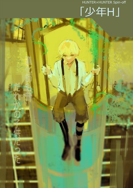 少年ヒソカかわゆす! 『東京喰種』作者による『HUNTER×HUNTER』外伝