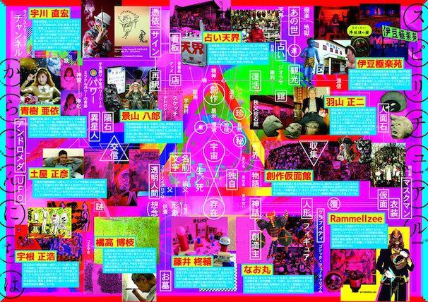 画像は鞆の津ミュージアムキュレーター・クシノターゲットさんのTwitter(@kushinon)より