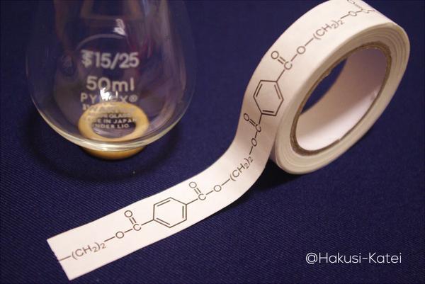 ペットボトルの化学構造を再現! 高分子マスキングテープが話題に