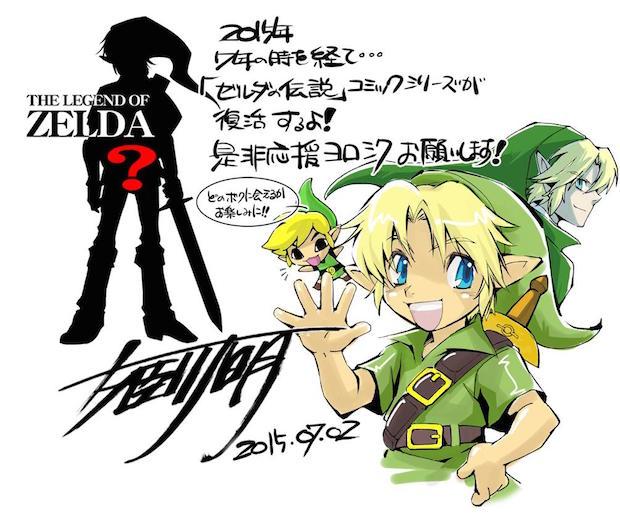 「ゼルダの伝説」姫川明による漫画が7年ぶりに復活 執筆はすでに開始