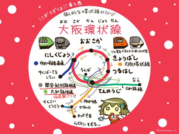 大阪環状線のイラスト/画像はすべてもう!そぉ?トゥナイト対策委員会さんのTwitterより