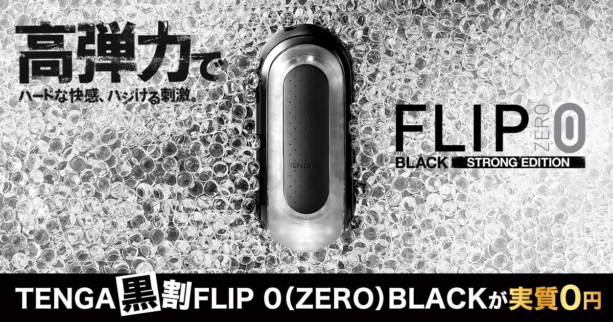 全国の黒田さんや石黒さんに朗報! 名前に「黒」が入ればTENGA実質無料