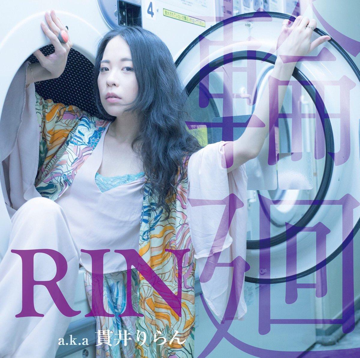 フィメールラッパー RINの初全国アルバムにKEN THE 390、輪入道ら参加