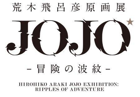 荒木飛呂彦、ジョジョ30周年原画展 国立新美術館に手塚治虫以来の漫画家