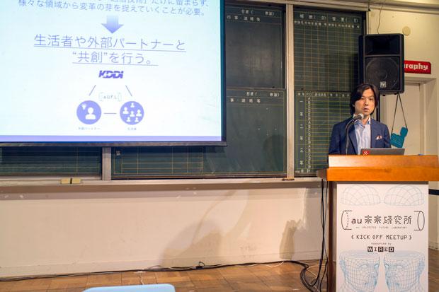 au未来研究所のコンセプトを説明する塚本さん