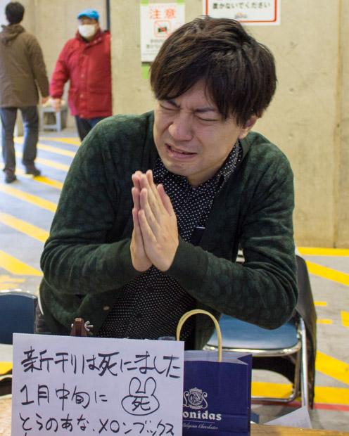 【C87】あの事件を追及! コミケで岸田メル先生に謝罪してもらった