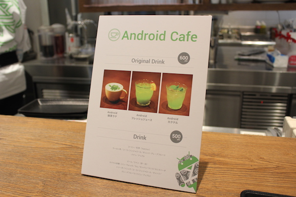 「Android Cafe」オリジナルメニュー