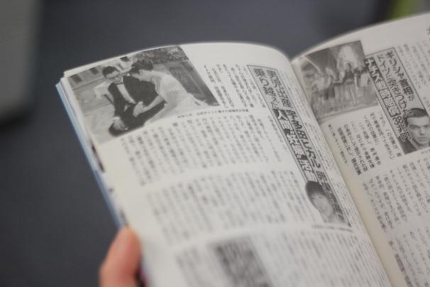 『週刊文春』2015年7月16日号