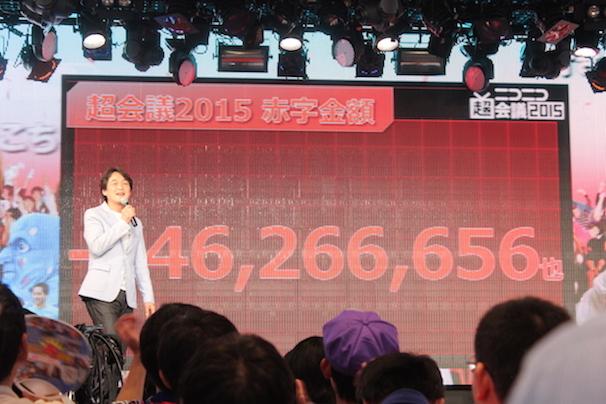 「ニコニコ超会議2015」赤字額発表の瞬間
