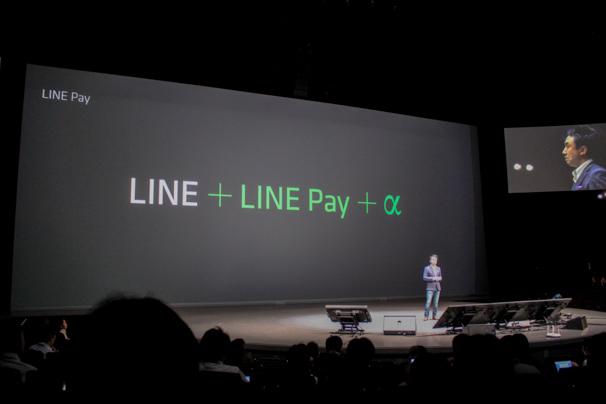 LINE Pay + α