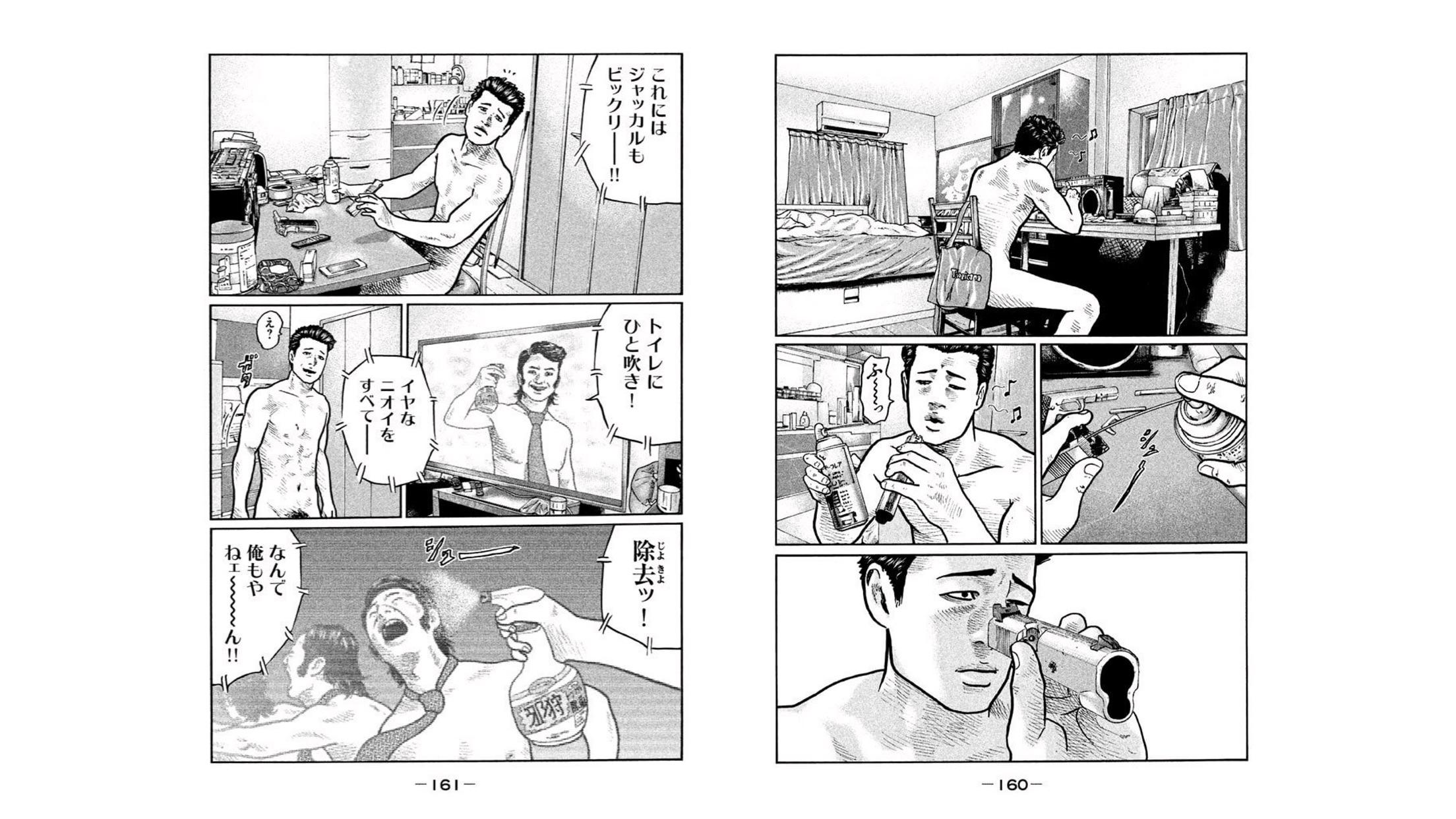 ザ・ファブル(1)第6話「ジャッカル」p160-161,南勝久(著/文)発行:講談社