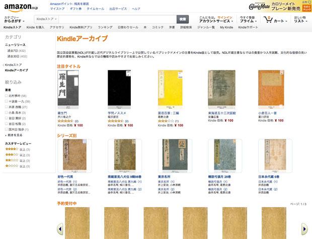 国会図書館の蔵書がKindleで販売開始 葛飾北斎らの古書が100円