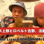 サイプレス上野とロベルト吉野、復活後は再びライブ活動を休止
